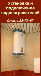 Подключить водонагреватель,  подключение и установка в Омске,  т.33-79-97